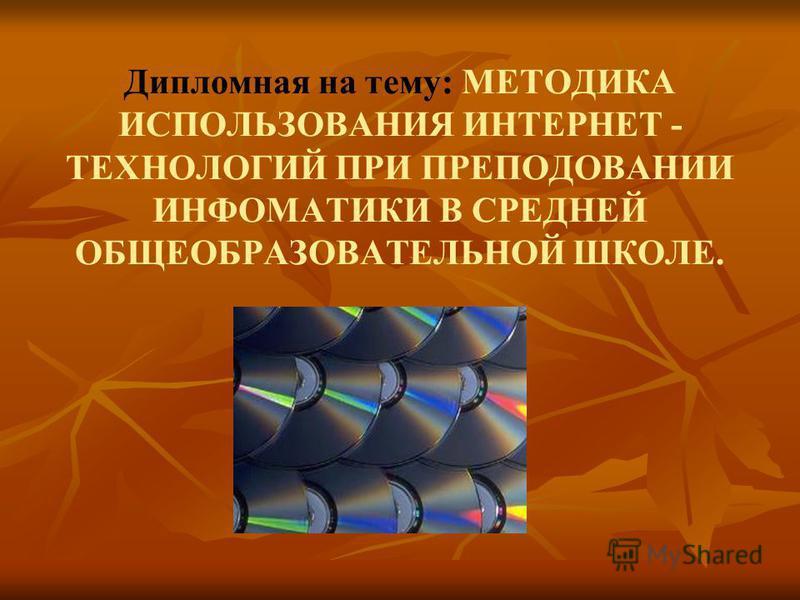 Дипломная на тему: МЕТОДИКА ИСПОЛЬЗОВАНИЯ ИНТЕРНЕТ - ТЕХНОЛОГИЙ ПРИ ПРЕПОДОВАНИИ ИНФОМАТИКИ В СРЕДНЕЙ ОБЩЕОБРАЗОВАТЕЛЬНОЙ ШКОЛЕ.