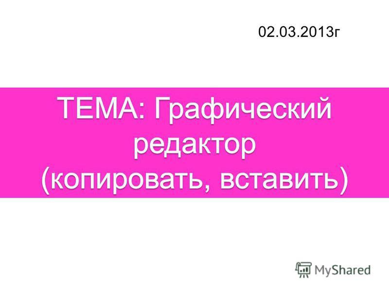 02.03.2013 г