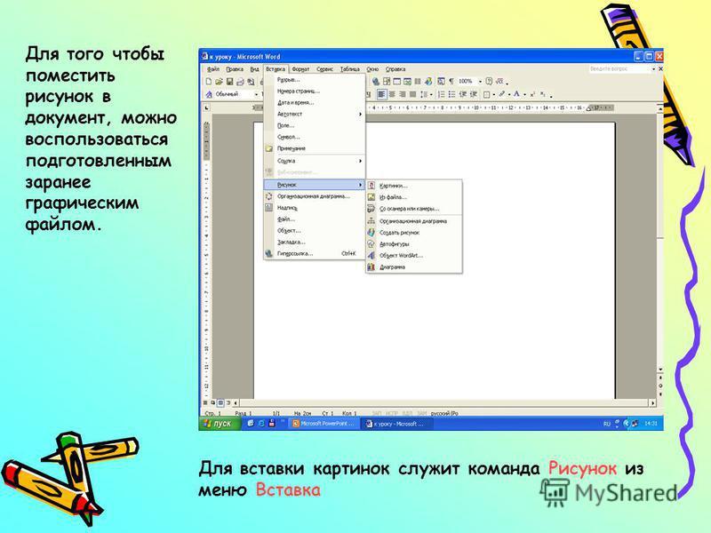 Для того чтобы поместить рисунок в документ, можно воспользоваться подготовленным заранее графическим файлом. Для вставки картинок служит команда Рисунок из меню Вставка