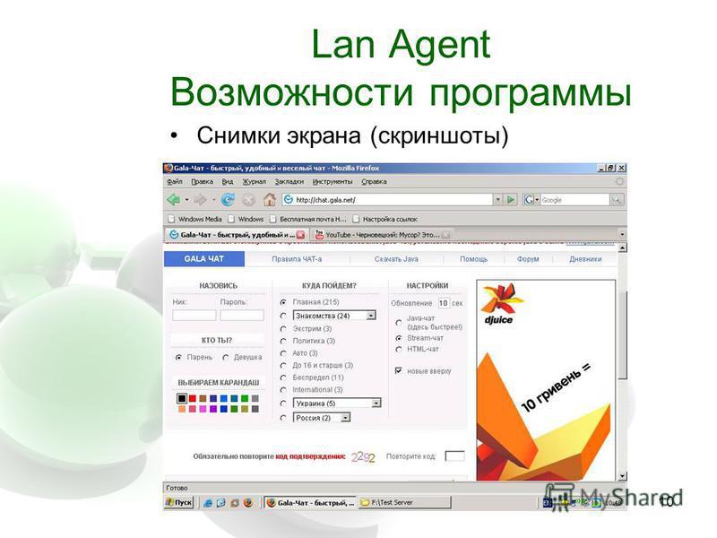 10 Lan Agent Возможности программы Снимки экрана (скриншоты)