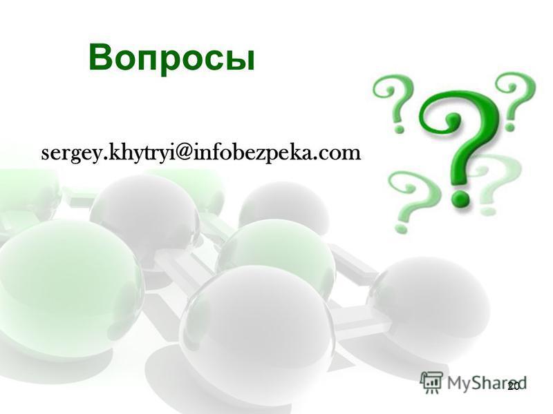 20 Вопросы sergey.khytryi@infobezpeka.com