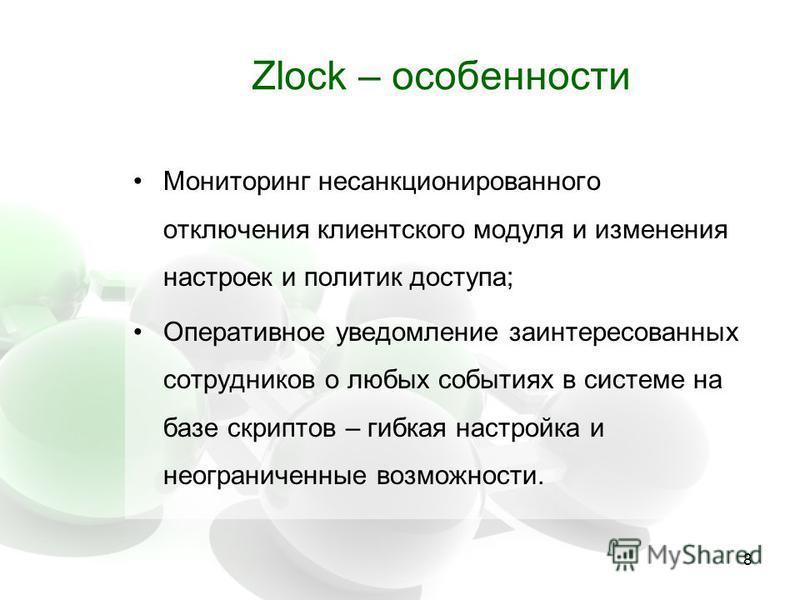 8 Zlock – особенности Мониторинг несанкционированного отключения клиентского модуля и изменения настроек и политик доступа; Оперативное уведомление заинтересованных сотрудников о любых событиях в системе на базе скриптов – гибкая настройка и неограни