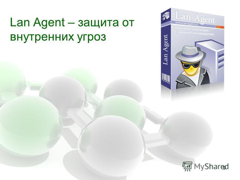 9 Lan Agent – защита от внутренних угроз