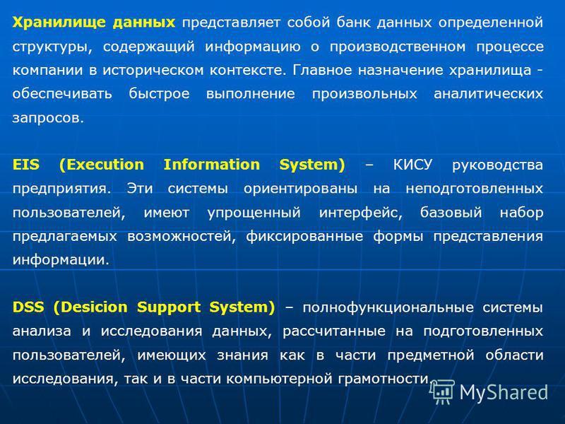 Хранилище данных представляет собой банк данных определенной структуры, содержащий информацию о производственном процессе компании в историческом контексте. Главное назначение хранилища - обеспечивать быстрое выполнение произвольных аналитических зап
