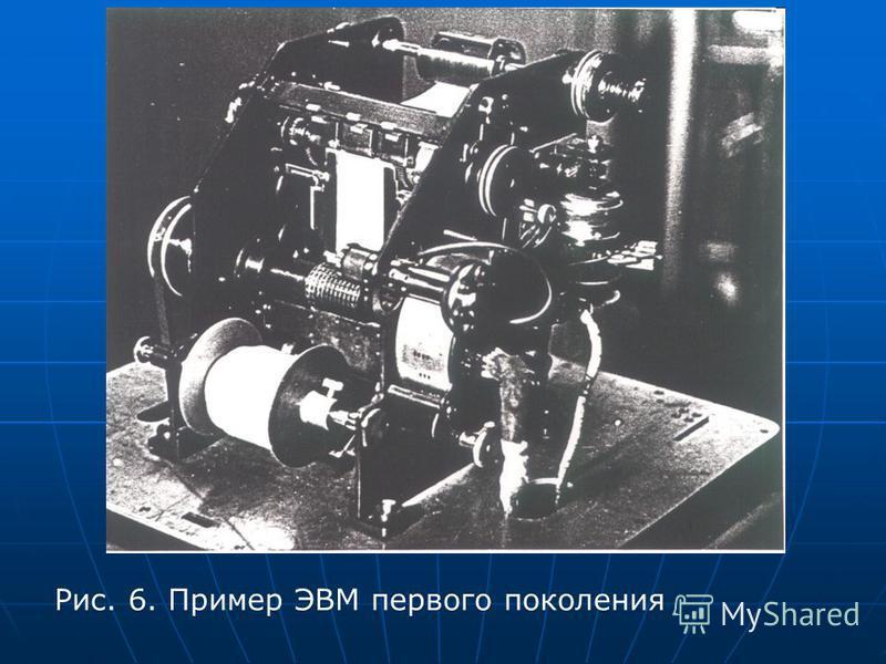 Рис. 6. Пример ЭВМ первого поколения