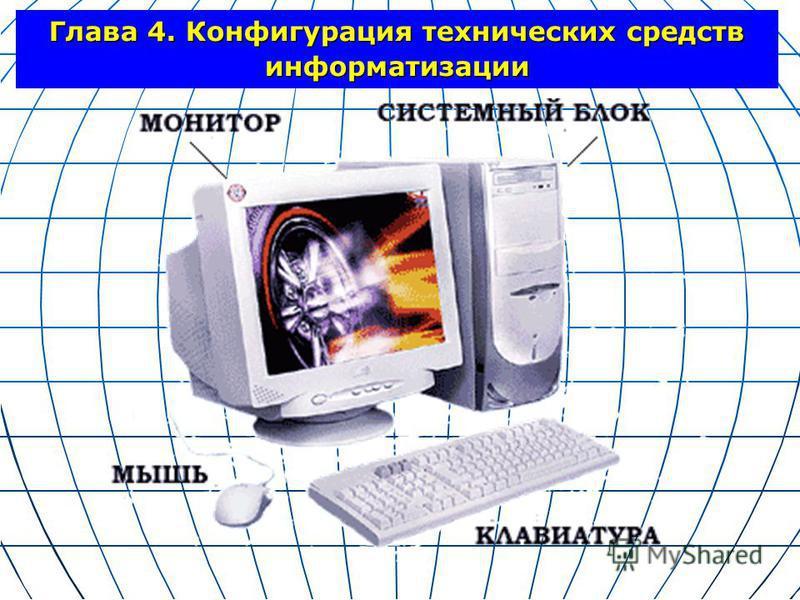 Глава 4. Конфигурация технических средств информатизации