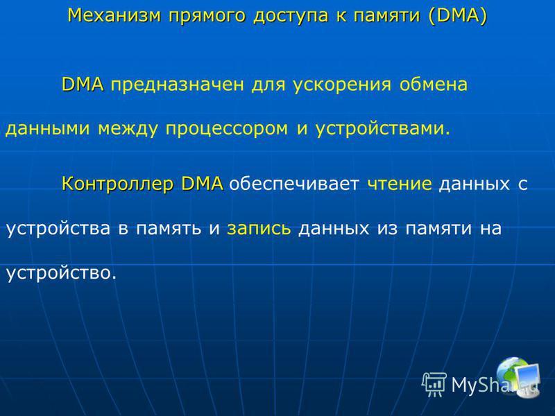 DMA DMA предназначен для ускорения обмена данными между процессором и устройствами. Контроллер DMA Контроллер DMA обеспечивает чтение данных с устройства в память и запись данных из памяти на устройство. Механизм прямого доступа к памяти (DMA)