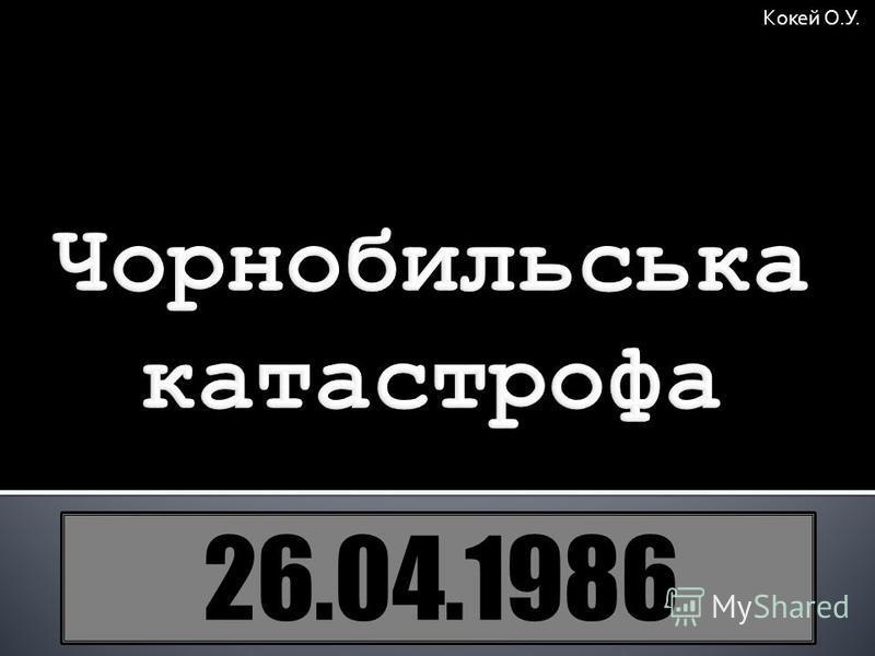 26.04.1986 Кокей О.У.