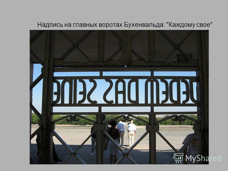 Надпись на главных воротах Бухенвальда: Каждому свое