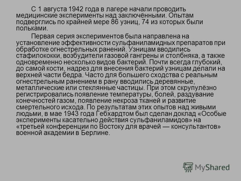 С 1 августа 1942 года в лагере начали проводить медицинские эксперименты над заключёнными. Опытам подверглись по крайней мере 86 узниц, 74 из которых были польками. Первая серия экспериментов была направлена на установление эффективности сульфанилами