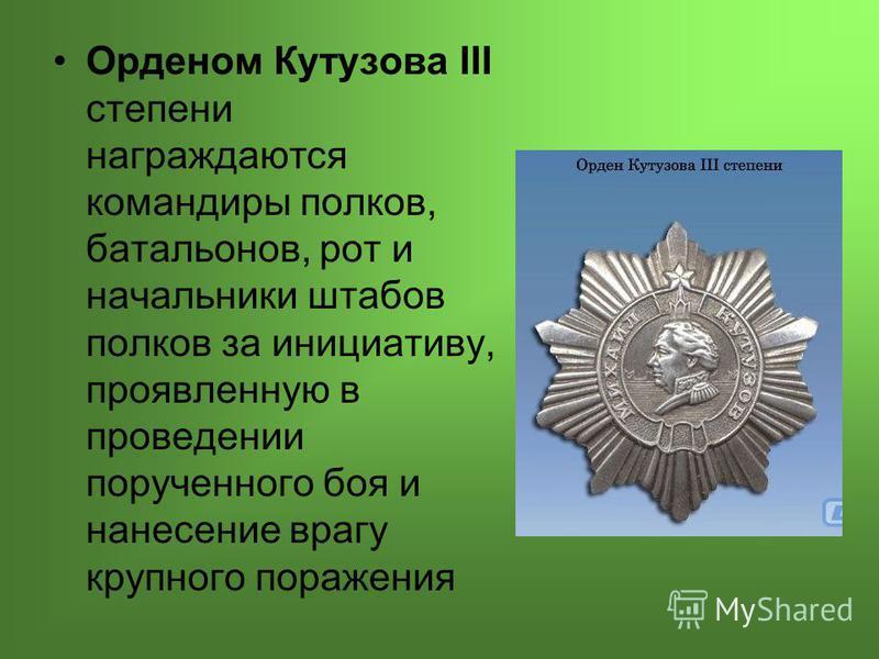 Орденом Кутузова III степени награждаются командиры полков, батальонов, рот и начальники штабов полков за инициативу, проявленную в проведении порученного боя и нанесение врагу крупного поражения