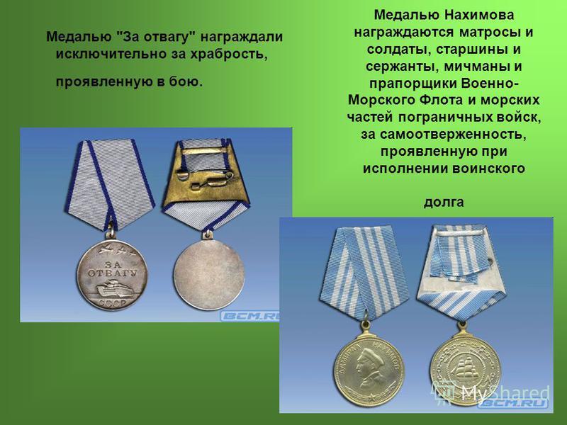Медалью Нахимова награждаются матросы и солдаты, старшины и сержанты, мичманы и прапорщики Военно- Морского Флота и морских частей пограничных войск, за самоотверженность, проявленную при исполнении воинского долга Медалью