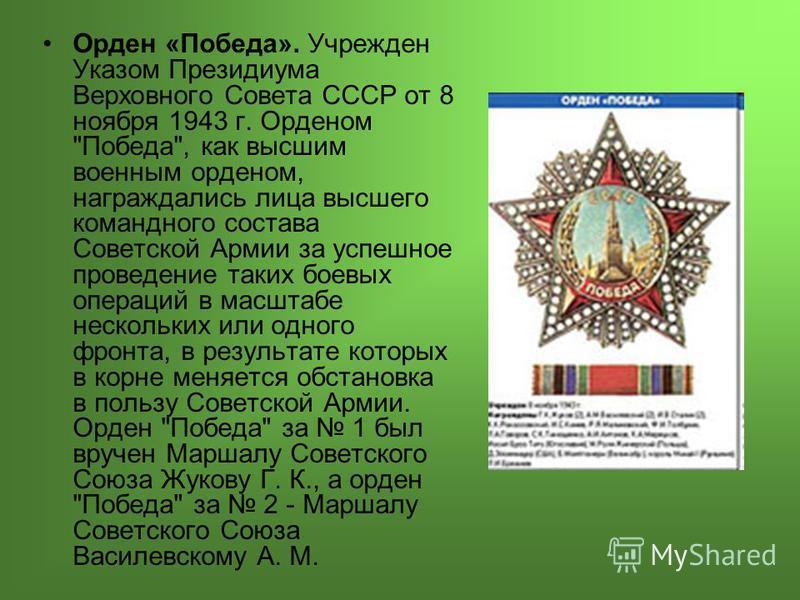 Орден «Победа». Учрежден Указом Президиума Верховного Совета СССР от 8 ноября 1943 г. Орденом