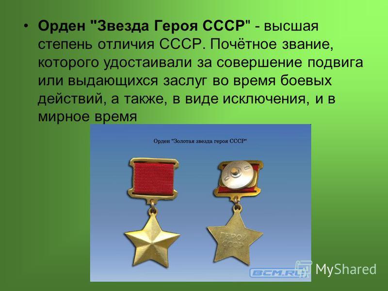 Орден Звезда Героя СССР - высшая степень отличия СССР. Почётное звание, которого удостаивали за совершение подвига или выдающихся заслуг во время боевых действий, а также, в виде исключения, и в мирное время