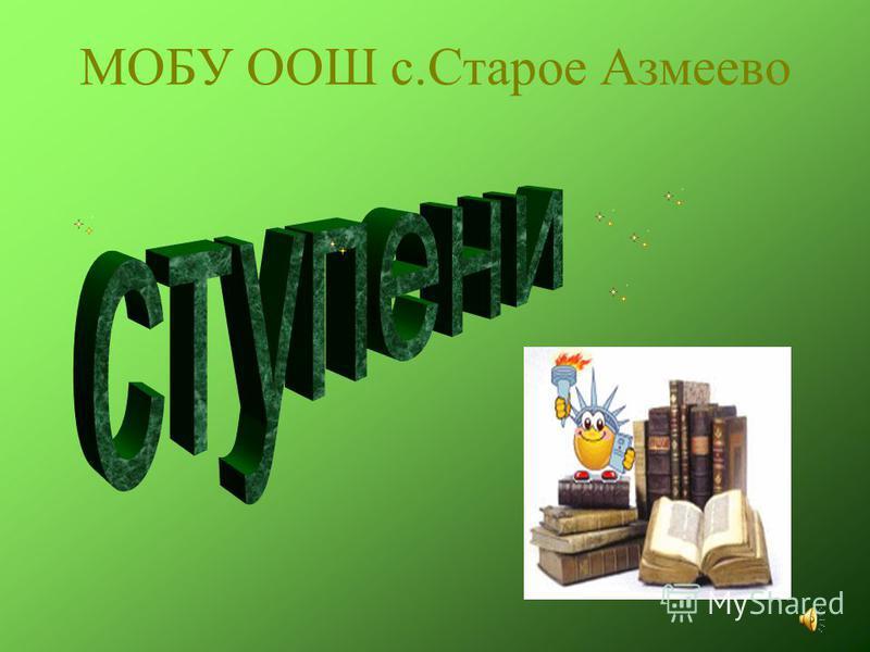 МОБУ ООШ с.Старое Азмеево
