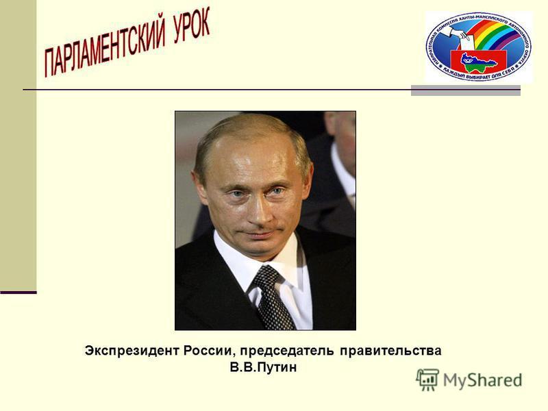 Экспрезидент России, председатель правительства В.В.Путин