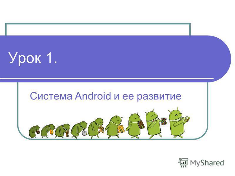 Урок 1. Система Android и ее развитие