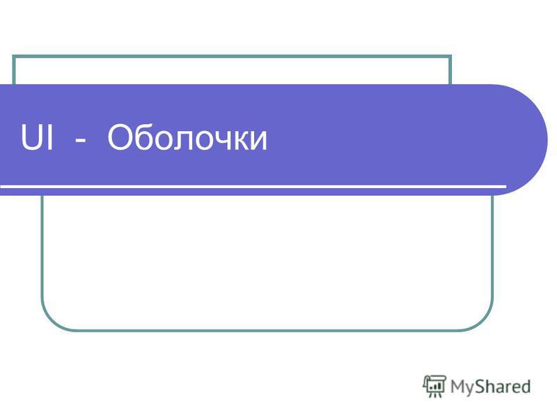UI - Оболочки