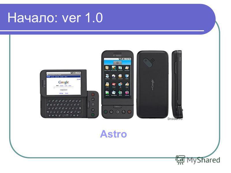 Начало: ver 1.0 Astro