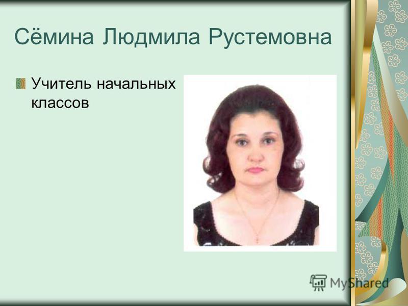 Сёмина Людмила Рустемовна Учитель начальных классов