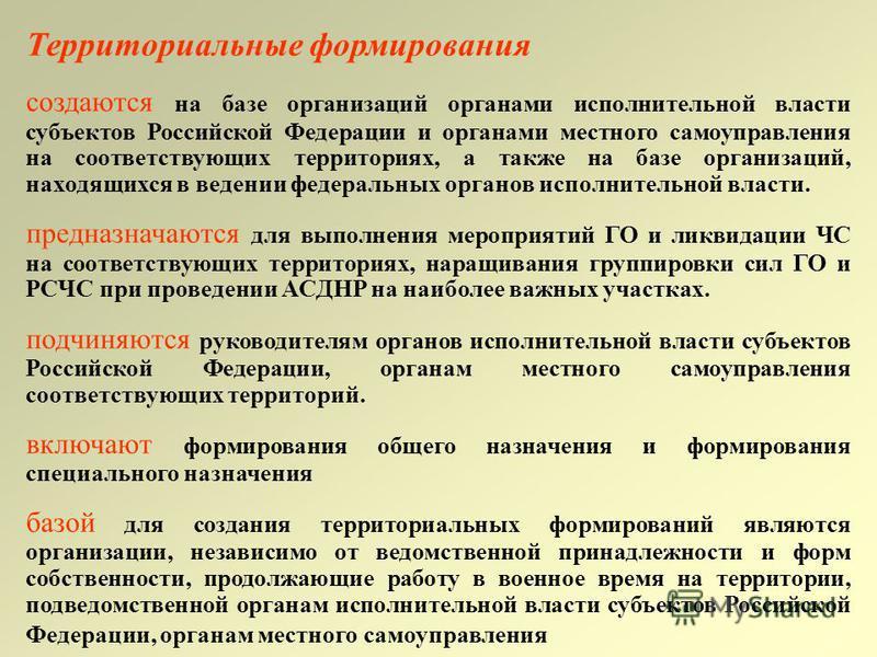 Территориальные формирования создаются на базе организаций органами исполнительной власти субъектов Российской Федерации и органами местного самоуправления на соответствующих территориях, а также на базе организаций, находящихся в ведении федеральных