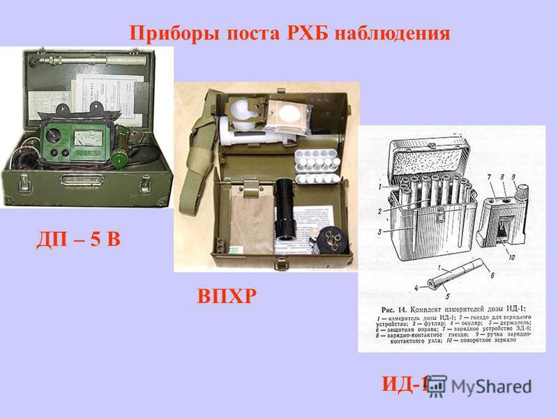 Приборы поста РХБ наблюдения ДП – 5 В ВПХР ИД-1