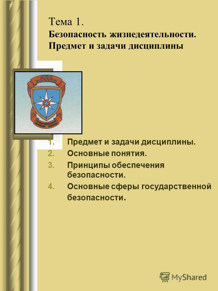 Тема 1. Безопасность жизнедеятельности. Предмет и задачи дисциплины 1. Предмет и задачи дисциплины. 2. Основные понятия. 3. Принципы обеспечения безопасности. 4. Основные сферы государственной безопасности.