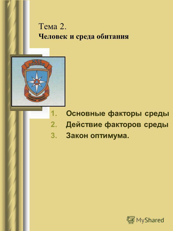 Тема 2. Человек и среда обитания 1. Основные факторы среды 2. Действие факторов среды 3. Закон оптимума.