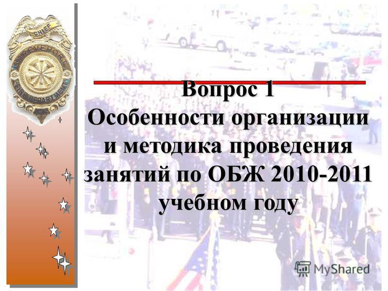 Вопрос 1 Особенности организации и методика проведения занятий по ОБЖ 2010-2011 учебном году