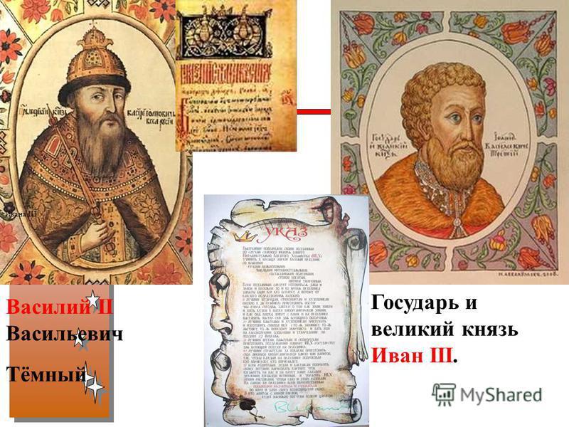 Василий II Васильевич Тёмный Ивана III Государь и великий князь Иван III.