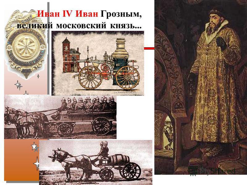 Иван IV Иван Грозным, великий московский князь...