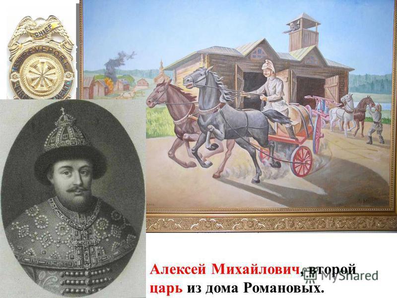 Алексей Михайлович, второй царь из дома Романовых.