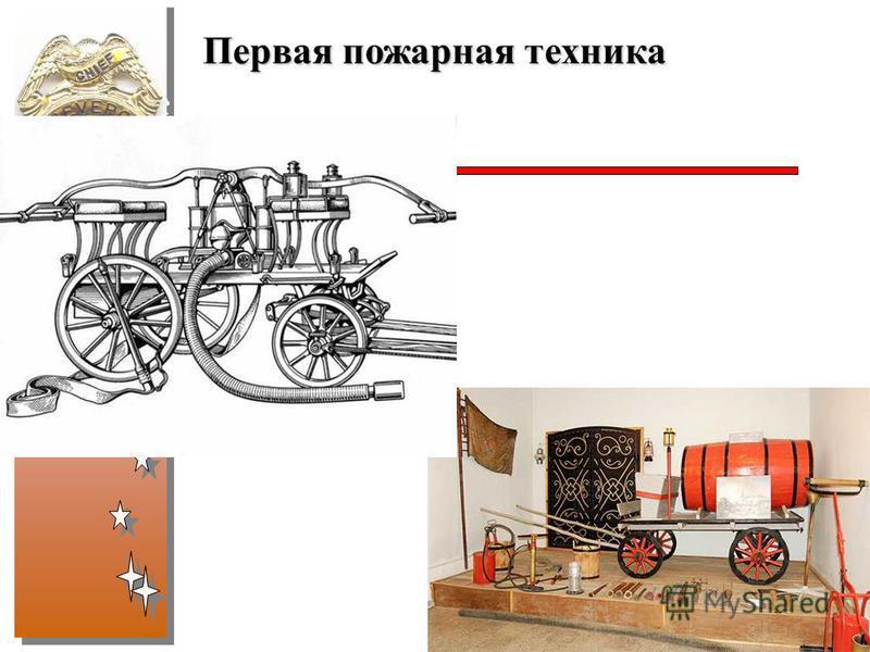 Первая пожарная техника
