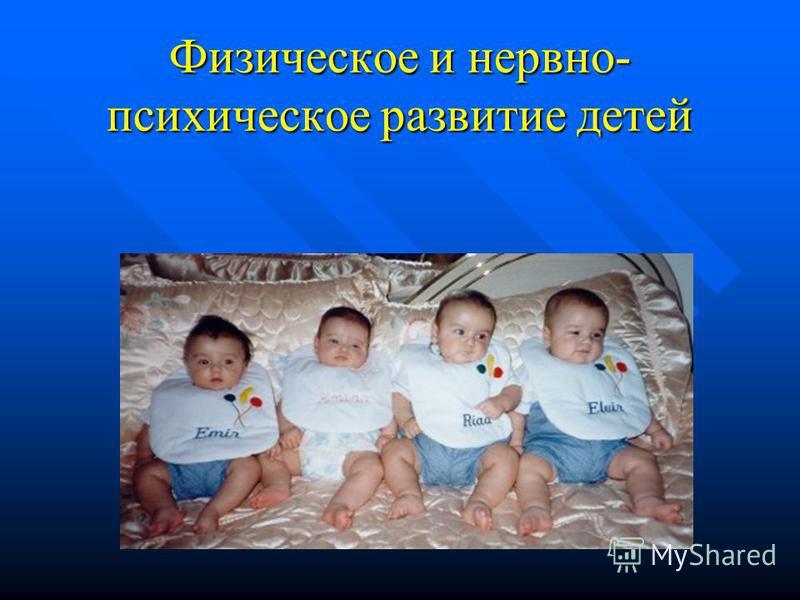 Физическое и нервно- психическое развитие детей