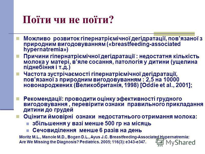 Поїти чи не поїти? Можливо розвиток гіпернатріємічної дегідратації, повязаної з природним вигодовуванням («breastfeeding-associated hypernatremia») Причини гіпернатріємічної дегідратації : недостатня кількість молока у матері, вяле сосання, патологія