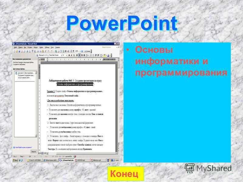 PowerPoint PowerPoint Основы информатики и программирования Конец