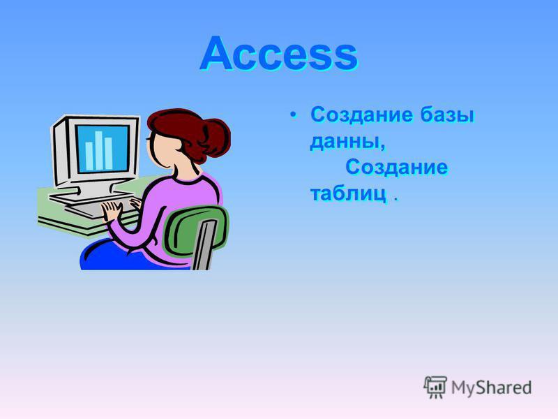Access Access Создание базы данных, Создание таблиц.