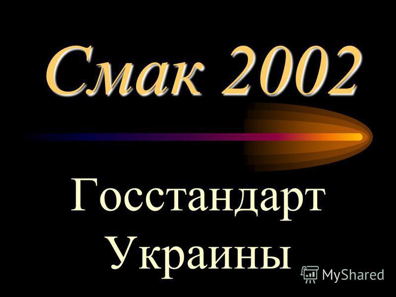 Смак 2002 Госстандарт Украины