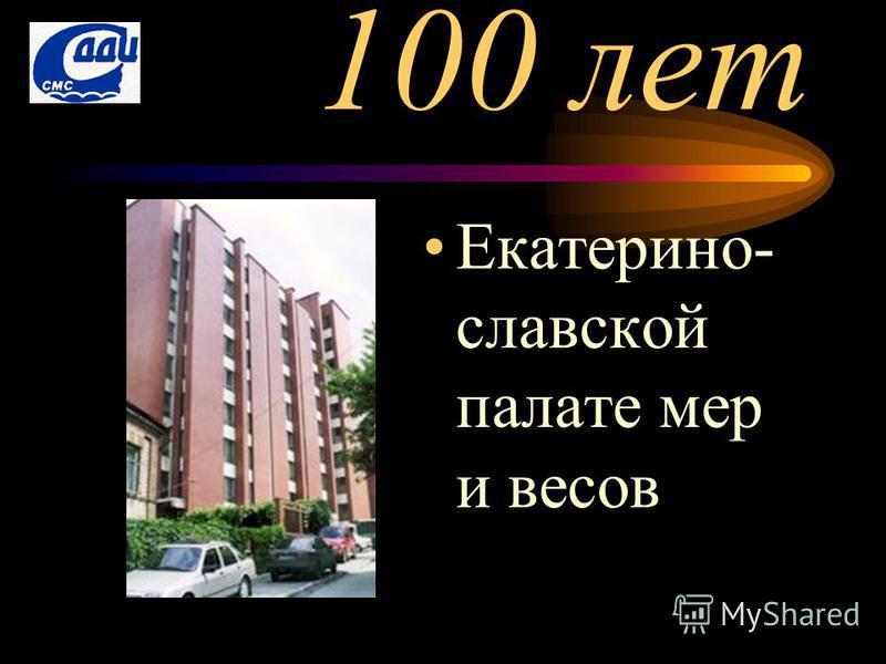 100 лет Екатерино- славской палате мер и весов