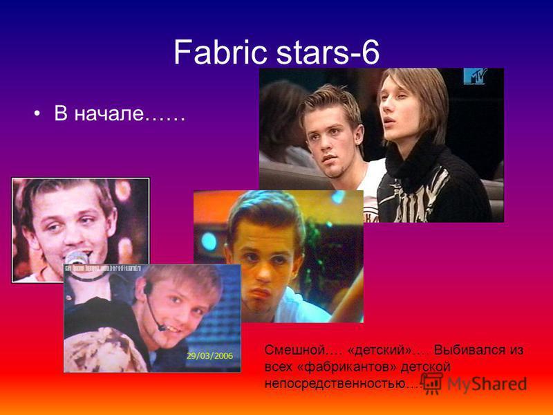 Fabric stars-6 В начале…… Смешной…. «детский»…. Выбивался из всех «фабрикантов» детской непосредственностью….