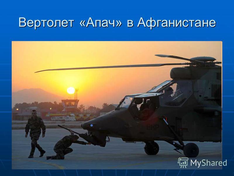 Вертолет «Апач» в Афганистане