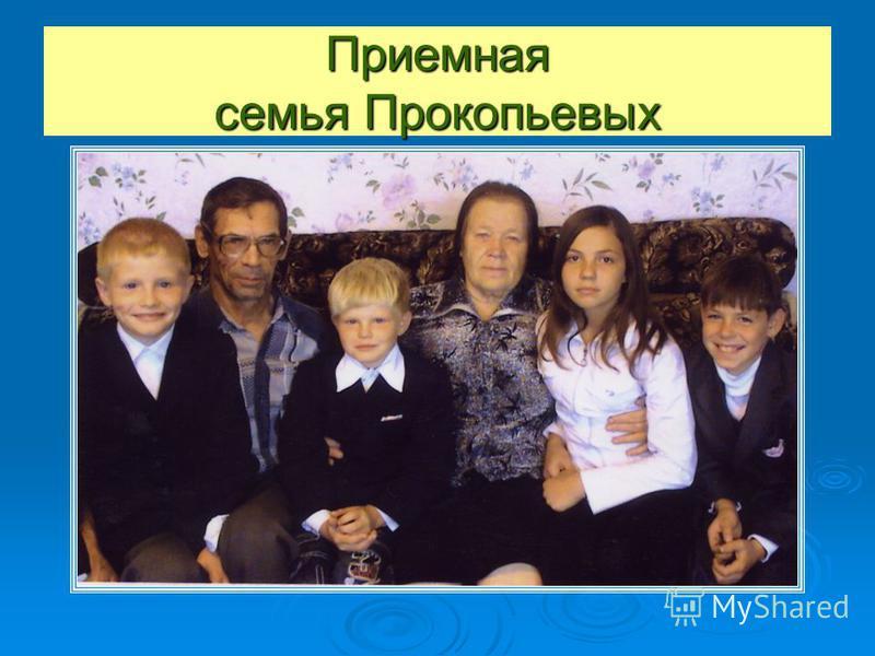 Приемная семья Прокопьевых