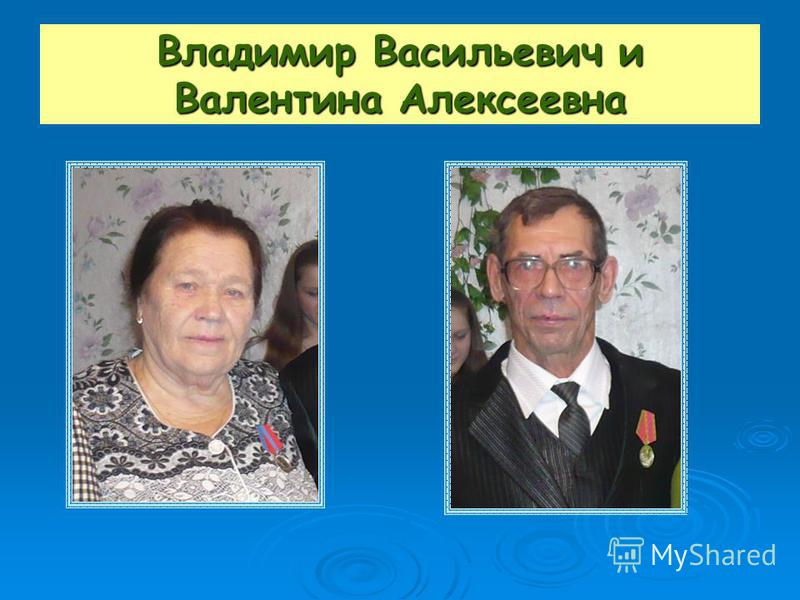 Владимир Васильевич и Валентина Алексеевна