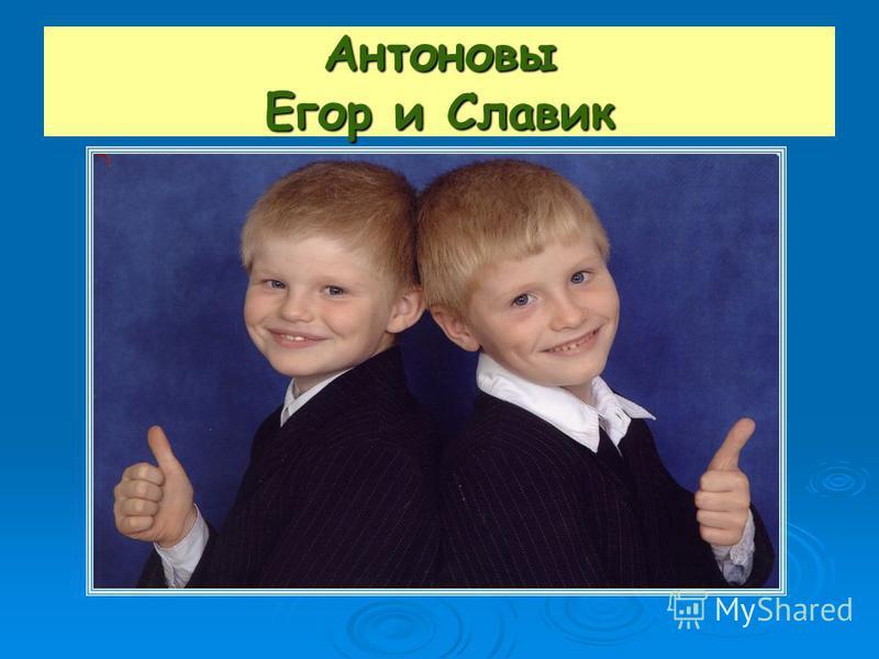 Антоновы Егор и Славик