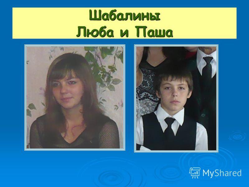 Шабалины Люба и Паша