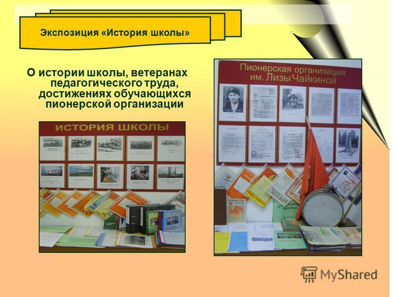 О истории школы, ветеранах педагогического труда, достижениях обучающихся пионерской организации Экспозиция «История школы»