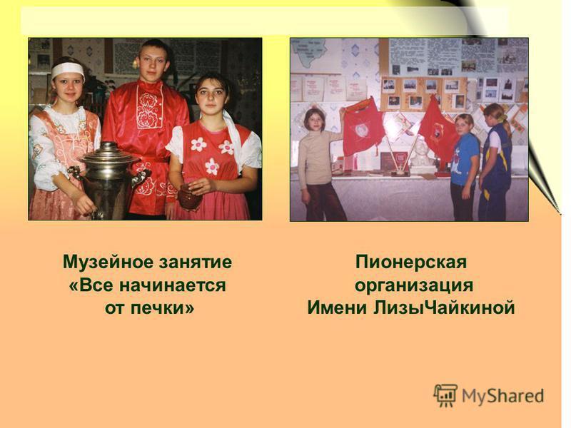 Музейное занятие «Все начинается от печки» Пионерская организация Имени Лизы Чайкиной