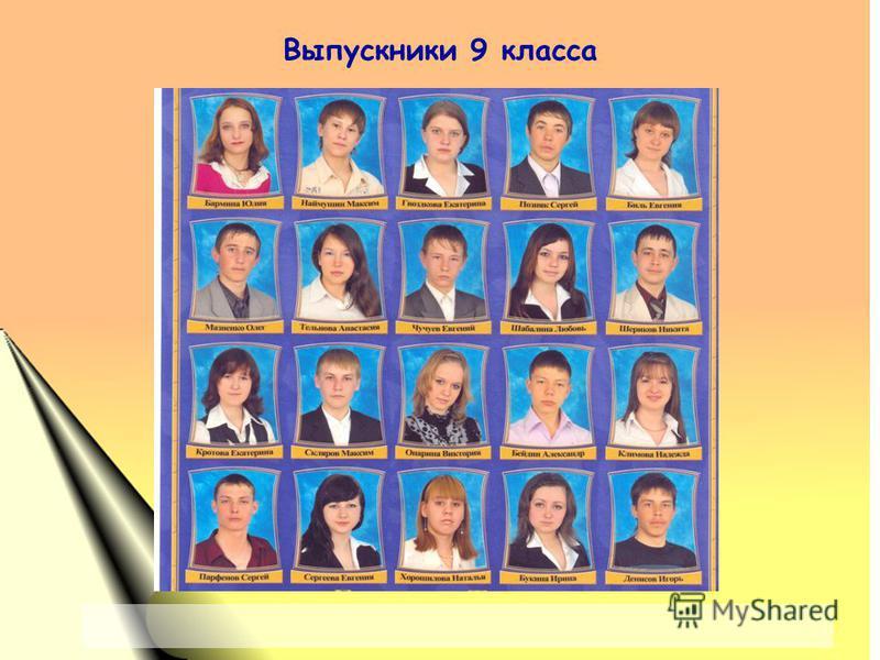 Выпускники 9 класса