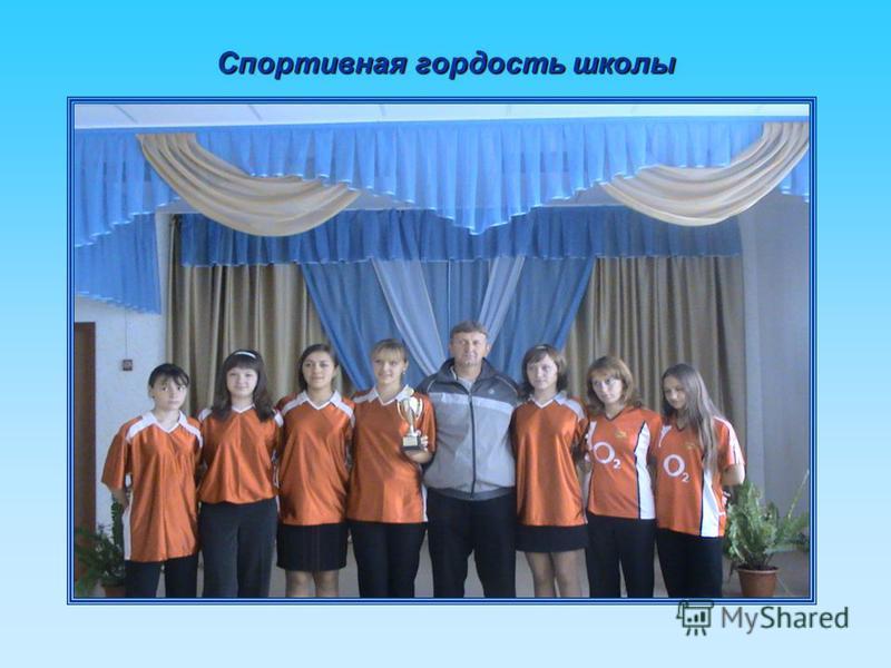 Спортивная гордость школы