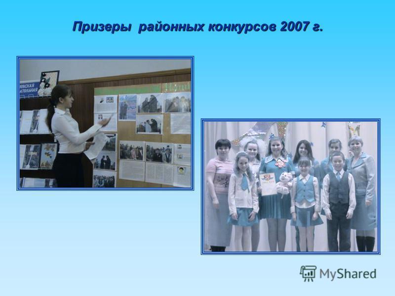 Призеры районных конкурсов 2007 г.